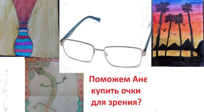 Поможем Ане купить очки для зрения