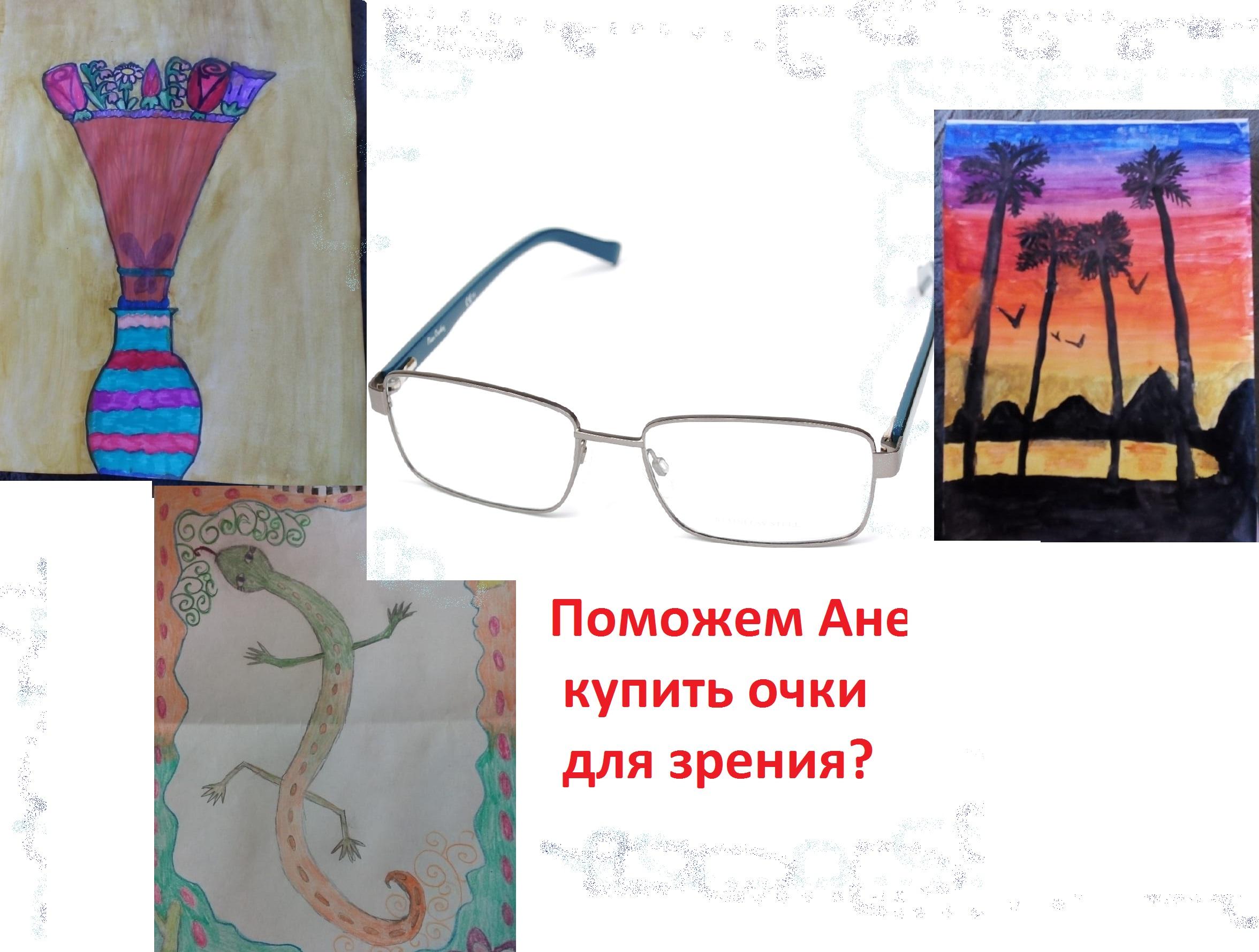 Заставка для - Поможем Ане купить очки для зрения