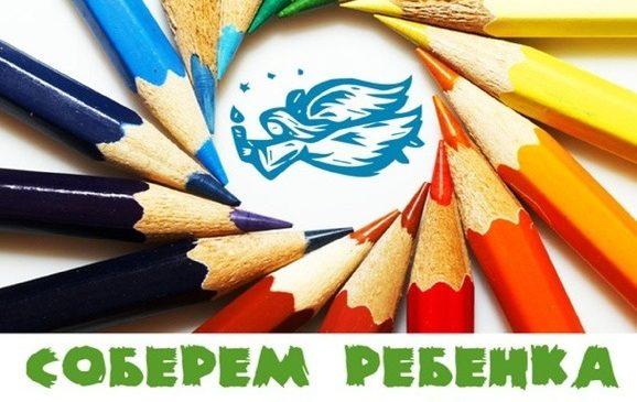 В Ростовской-на-Дону епархии стартовала ежегодная благотворительная акция «Соберем ребенка в школу»