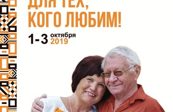 Праздник для тех, кого любим — людей старшего поколения Дона!