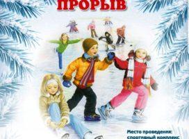 29 февраля состоится  чемпионат командных игр  «Донской ледовый прорыв»