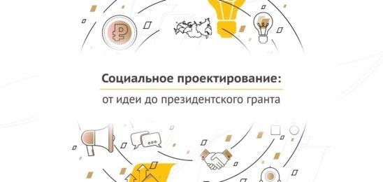 Консультации по социальному проектированию будут проходить в Православной службе помощи «Милосердие-на-Дону»