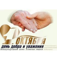 Ко Дню пожилого человека в Ростове состоится  благотворительная акция