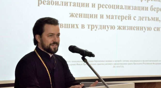 Руководитель Епархиального социального отдела принял участие в  научно-практической конференции в Екатеринодарской епархии