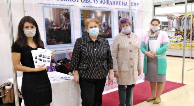 Социально-ориентированная организация «Милосердие-на-Дону» приняла участие в выставке «ЗДОРОВЬЕ И ДОЛГОЛЕТИЕ»