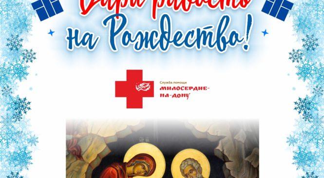 В Ростовской епархии стартовала благотворительная акция «Дари радость на Рождество»