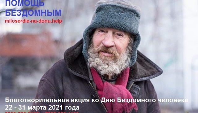 Благотворительная акция ко Дню бездомного человека стартует в Ростовской епархии