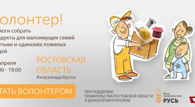 В Ростовской области состоится общерегиональный продовольственный марафон «Корзина доброты»