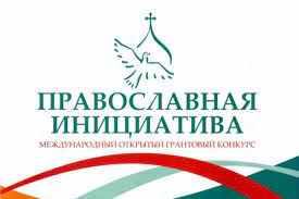 Проект православной службы помощи «МИЛОСЕРДИЕ-на-Дону» вошел в число победителей Конкурса малых грантов 2021