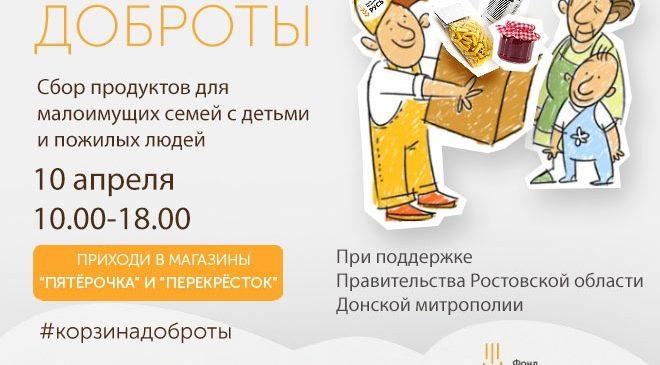 До старта благотворительного марафона в Ростовской области осталось два дня