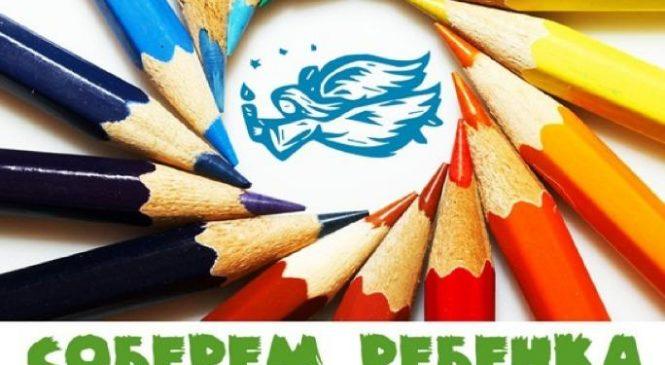 1 августа в приходах епархии стартует ежегодная благотворительная акция «Соберем ребенка в школу».