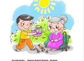 В Ростовской епархии пройдет благотворительная акция, приуроченная ко Дню пожилого человека